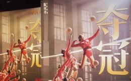 中国女排率先发球!电影《夺冠》提档9月25日上映