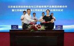 江苏省体育产业集团与江苏足协签署战略合作协议