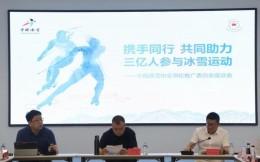 中国滑雪协会提出滑轮推广新目标:未来一年举办1000场大众滑轮赛事