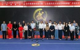推动武术传播,国家体育总局武术中心与北京体育大学签署合作协议