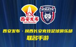 全运会倒计时1周年 西安发布与长安竞技联合打造足球小游戏