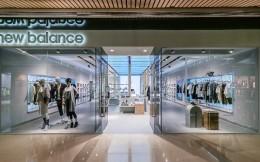 New Balance于北京三里屯启幕首家NB GREY店铺
