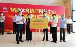 """全国首家""""智能体育协同创新中心""""在天津体育学院揭牌"""