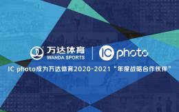 """IC photo与万达体育达成战略合作,""""体育IP+视觉影像""""玩转体育营销"""