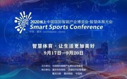 2020线上智博会·智慧体育大会9月17日重庆开幕