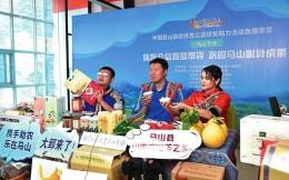 公益体育助力扶贫攻坚 王治郅王勇峰为马山特产直播带货