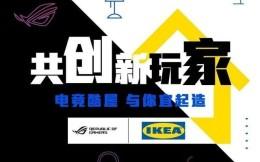 宜家与华硕ROG将联手打造30余款电竞家具