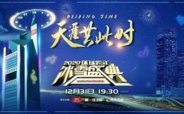 迎冬奥跨年盛典拟邀王一博易烊千玺,继《街舞3》再次同台