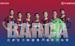 爱奇艺体育与巴塞罗那足球俱乐部达成合作 巴萨官方频道落户爱奇艺体育
