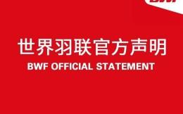 汤尤杯再度宣布延期 重启日期不早于2021年