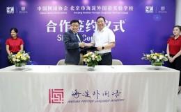 培养后备人才 中国网球协会与海淀外国语教育集团展开合作