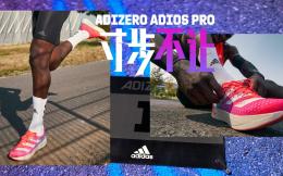 阿迪达斯在京发布全新竞速跑鞋adizero adios Pro