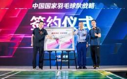 长虹·美菱成为中国国家羽毛球队战略合作伙伴