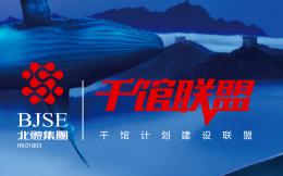 北京体育文化上半年营收约1920万港元