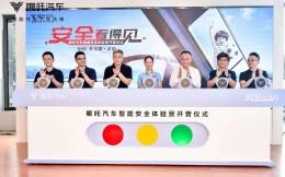 """刘建宏、林跃、王丽萍担任""""哪吒汽车""""形象大使"""