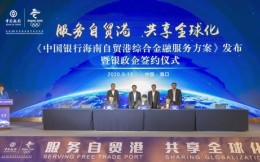 中国银行印发支持海南自贸港综合金融服务方案,体育被列为四大战略场景之一