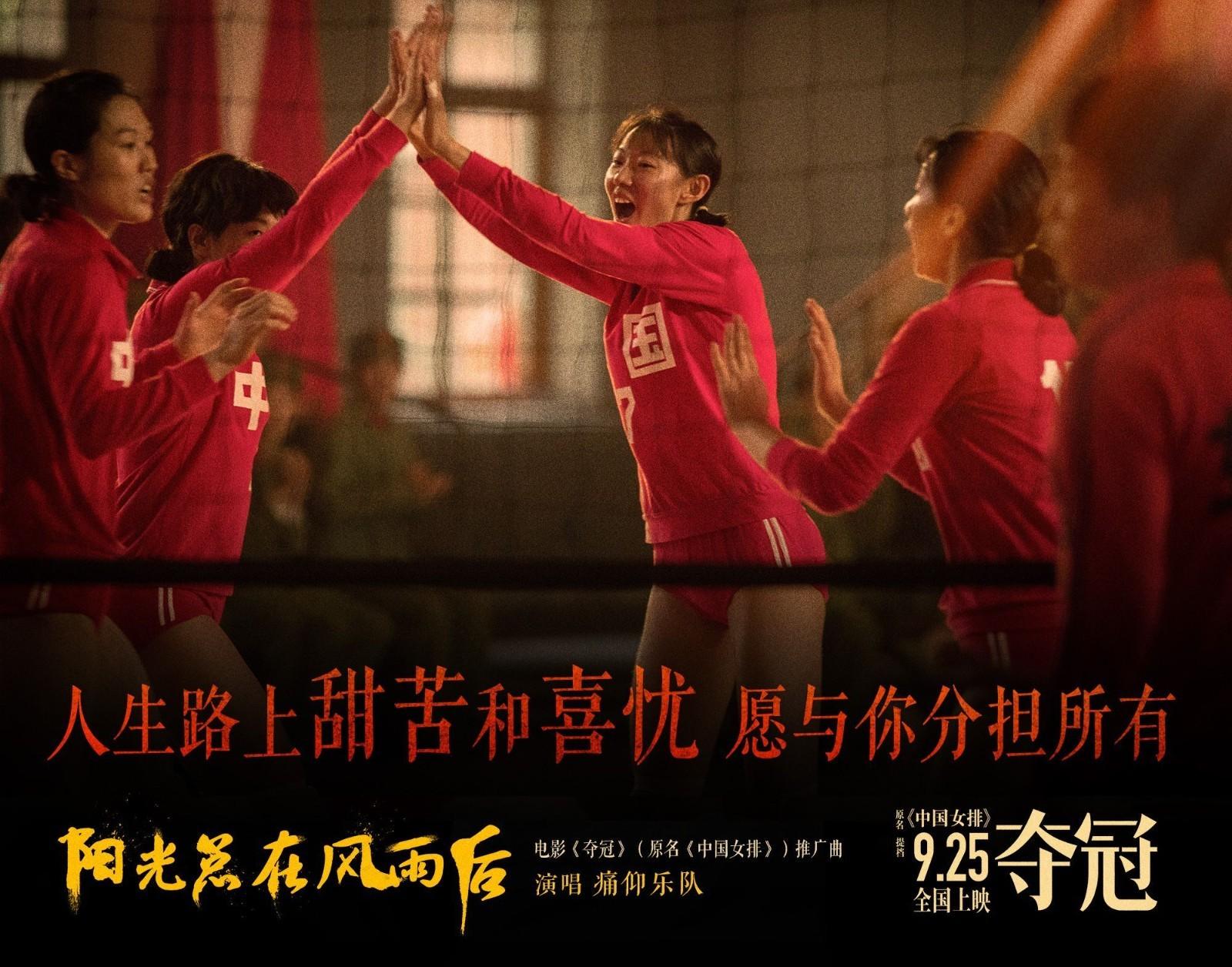 国庆档大片《夺冠》发布新MV 痛仰深情献唱中国女排队歌
