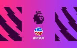 英超联赛官方:与腾讯体育在中国建立新的合作关系