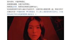 刘雯成首位全球代言人!始祖鸟最大旗舰店落户上海
