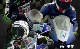 王一博尹正将参加2020珠海ZIC摩托车赛