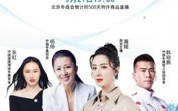 北京冬奥会开幕倒计时500天 薇娅杨扬直播带货特许商品