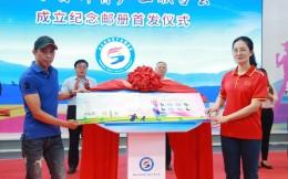 山东体育产业联合会发布成立纪念邮票