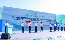 2020第八届中国生态四项公开赛成功举办