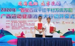 京东与广西体育节达成战略合作,发放超1亿元补贴+推动当地场馆智能化改造