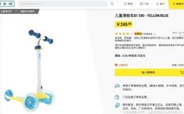 存在缺陷,上海莘威运动品有限公司召回16万辆踏板车