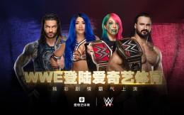 爱奇艺体育引入世界顶级体育娱乐赛事WWE 内容体验再升级