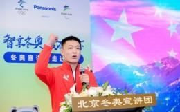 北京冬奥会倒计时500天系列宣讲活动启动