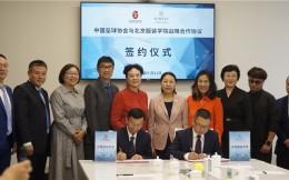中国垒球协会与北京服装学院签署战略合作协议