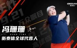 冯珊珊成为高尔夫模拟器品牌衡泰信代言人
