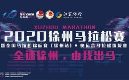 2020徐州马拉松赛因疫情取消 可申请退款或保留名额至2021年