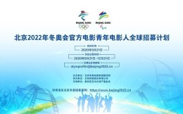 北京冬奥会官方电影青年电影人招募 一等奖将获3万元