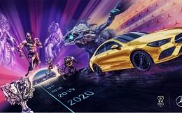 梅赛德斯-奔驰成为英雄联盟全球合作伙伴,覆盖三大顶级赛事