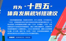 """国家体育总局面向社会公开征集""""十四五""""体育发展规划意见建议"""