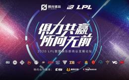 LPL俱乐部商业发展论坛 | 李莹:电竞商业正值厚积待勃发