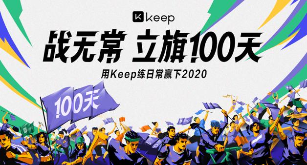 """运动赢取奖品福利!Keep发起""""2020倒数100天立旗活动"""""""