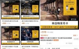 威尔仕健身天猫旗舰店开业 多类卡种实现全网统一价格