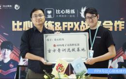 FPX与比心陪练续约 共建青训选拔体系