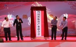 四川体育产业联合会成立 将发展超1000个会员单位