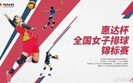 惠达卫浴成为2020全国女排锦标赛独家冠名单位