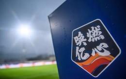 津媒:中超第一阶段赛事花费近亿元人民币 足协尚未找各队结账