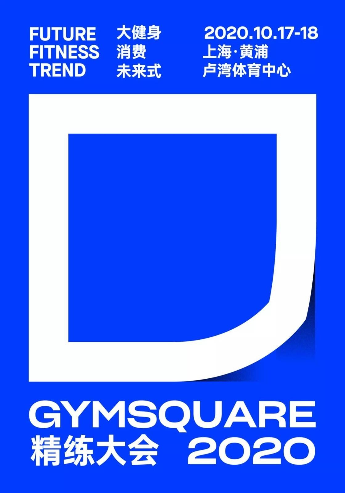 10月17-18日,GYMSQUARE精练大会2020|大健身消费未来式