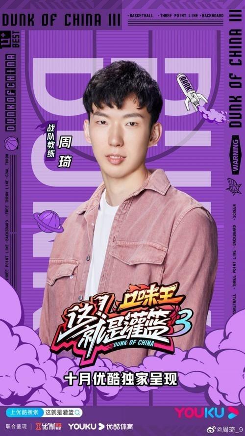 《这就是灌篮3》公布周琦郭艾伦宣传海报 综艺10月上线