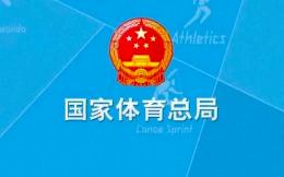 重磅!体育被列为战略新兴产业,国办、四部委发文要求加速发展