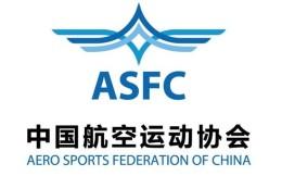 中国航空运动协会征集航空体育赛事申办单位