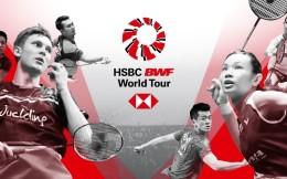 汇丰银行世界羽联亚洲赛季调整至2021年1月举办