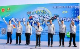 """国家体育总局""""中国体育国庆档""""系列赛事 亲子骑行迎十一"""